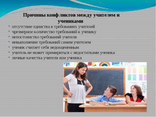 отсутствие единства в требованиях учителей чрезмерное количество требований к