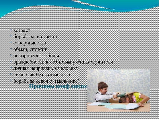 Причины конфликтов между учениками возраст борьба за авторитет соперничество...