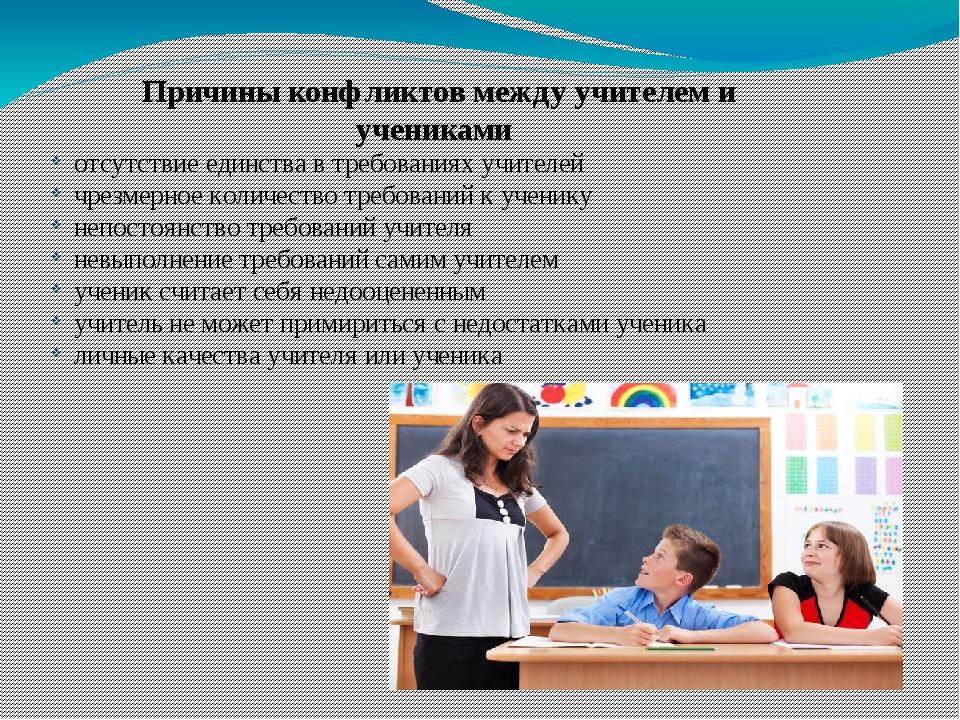 отсутствие единства в требованиях учителей чрезмерное количество требований к...