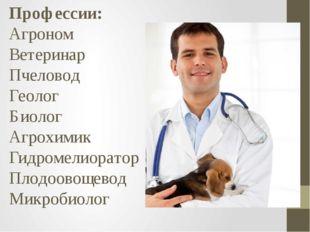Профессии: Агроном Ветеринар Пчеловод Геолог Биолог Агрохимик Гидромелиоратор