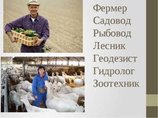 Фермер Садовод Рыбовод Лесник Геодезист Гидролог Зоотехник