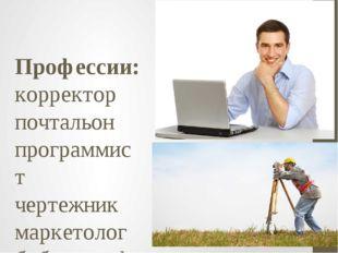Профессии: корректор почтальон программист чертежник маркетолог библиограф эк