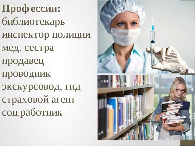 Профессии: библиотекарь инспектор полиции мед. сестра продавец проводник экск...