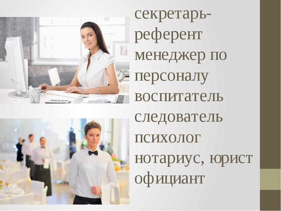 секретарь-референт менеджер по персоналу воспитатель следователь психолог нот...