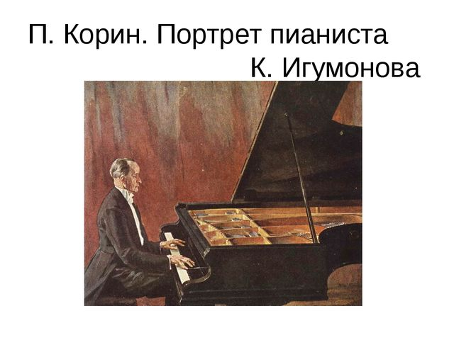 П. Корин. Портрет пианиста К. Игумонова