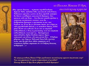 из Письма Жанны Д'Арк английскому королю «Вы, король Англии… окажите справедл