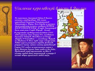 Усиление королевской власти в Англии По окончании Столетней войны в Англии на