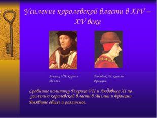 Усиление королевской власти в XIV – XV веке Сравните политику Генриха VII и Л