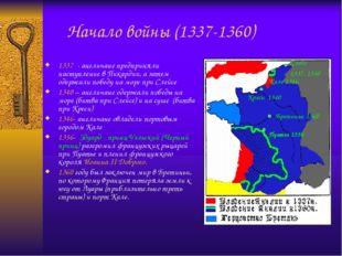 Начало войны (1337-1360) 1337 - англичане предприняли наступление в Пикардии,