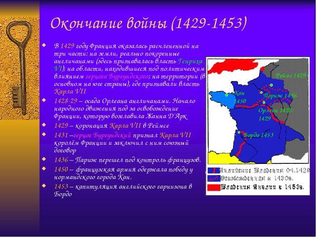Окончание войны (1429-1453) В 1429 году Франция оказалась расчлененной на три...