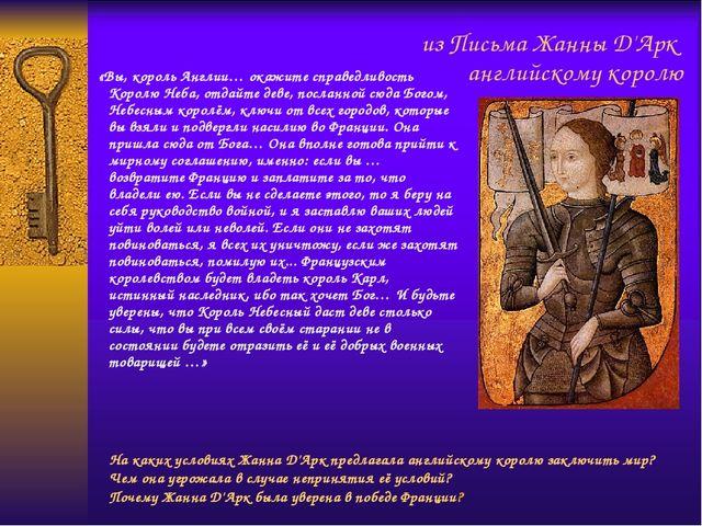 из Письма Жанны Д'Арк английскому королю «Вы, король Англии… окажите справедл...