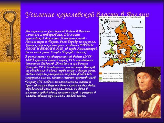 Усиление королевской власти в Англии По окончании Столетней войны в Англии на...