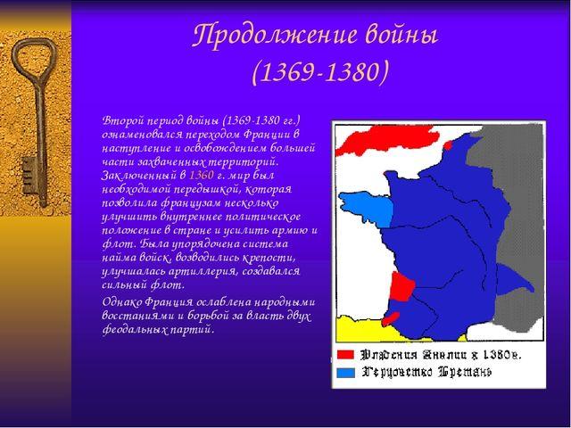 Продолжение войны (1369-1380) Второй период войны (1369-1380 гг.) ознаменовал...