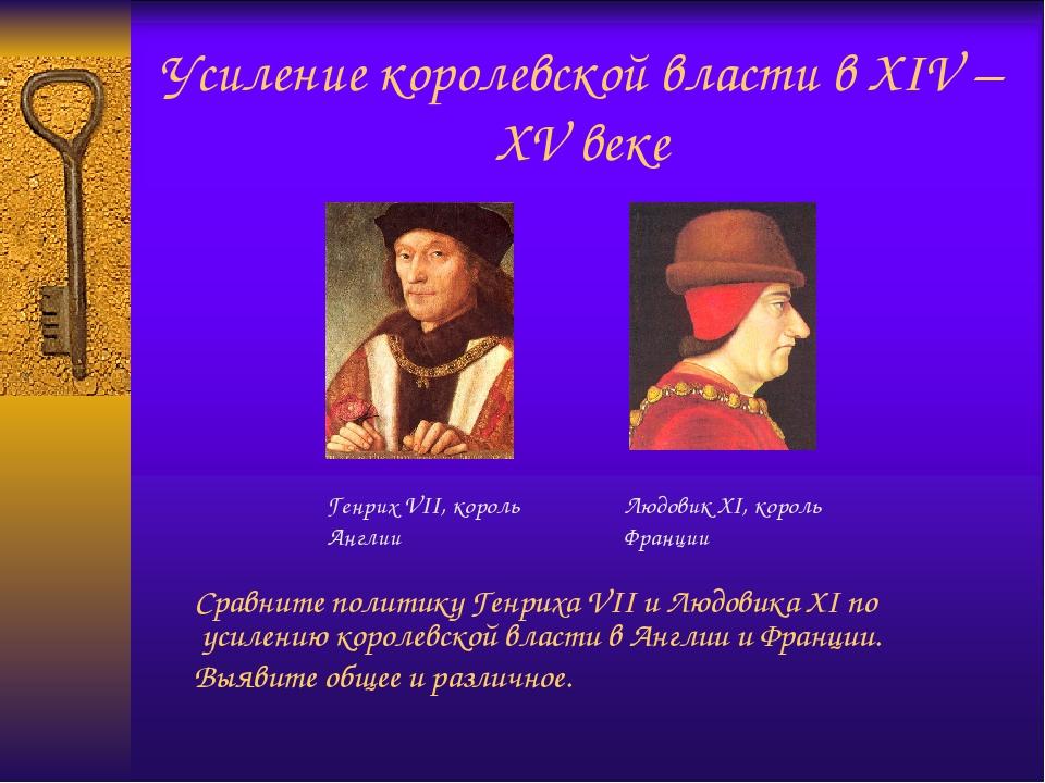 Усиление королевской власти в XIV – XV веке Сравните политику Генриха VII и Л...
