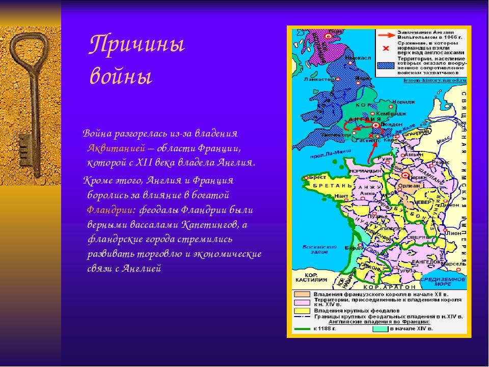 Причины войны Война разгорелась из-за владения Аквитанией – области Франции,...