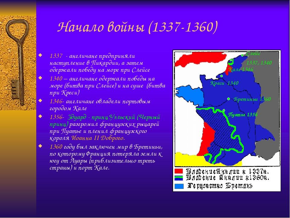 Начало войны (1337-1360) 1337 - англичане предприняли наступление в Пикардии,...