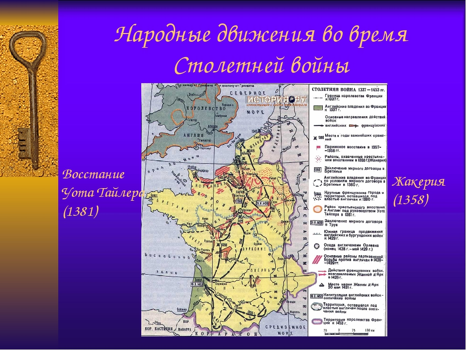 Народные движения во время Столетней войны Восстание Уота Тайлера (1381) Жаке...