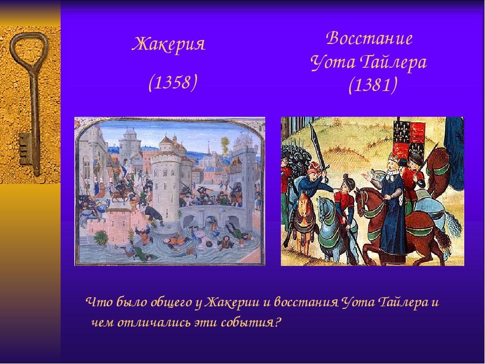 Что было общего у Жакерии и восстания Уота Тайлера и чем отличались эти собы...