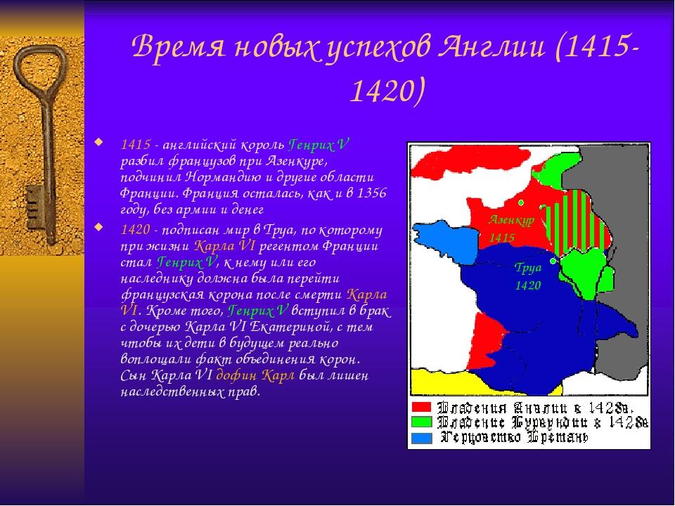 Время новых успехов Англии (1415-1420) 1415 - английский король Генрих V разб...