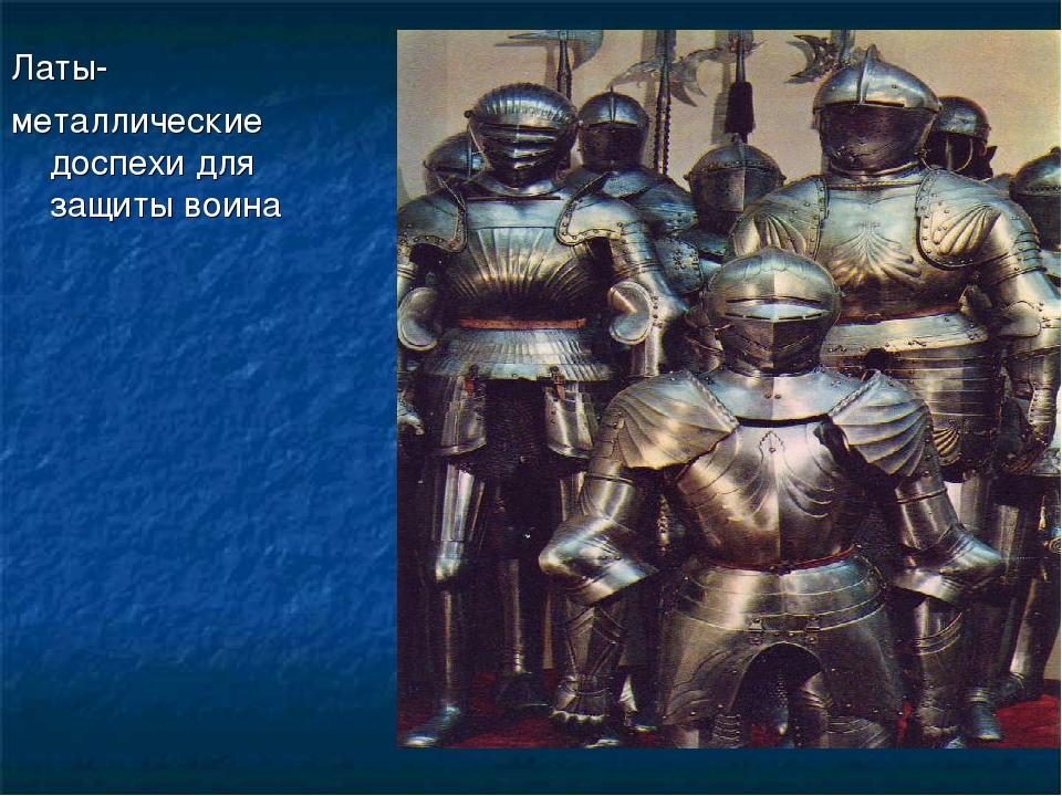 Латы- металлические доспехи для защиты воина