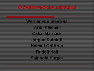 Фонетическая зарядка Werner von Siemens Artur Fischer Oskar Barnack Jürgen De