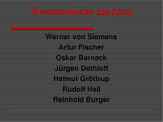 Фонетическая зарядка Werner von Siemens Artur Fischer Oskar Barnack Jürgen De...