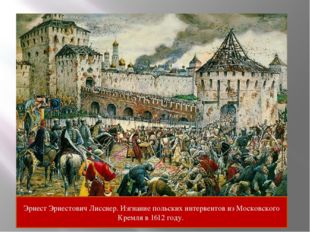 Эрнест Эрнестович Лисснер. Изгнание польских интервентов из Московского Кремл