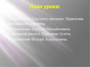 План урока: 1) Окончание Смутного времени. Правление Михаила Федоровича. 2) П