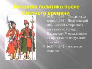 Внешняя политика после Смутного времени 1632 – 1634 – Смоленская война. 1634