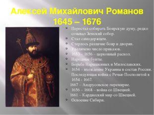 Алексей Михайлович Романов 1645 – 1676 Перестал собирать Боярскую думу, редко