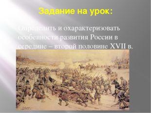 Задание на урок: Определить и охарактеризовать особенности развития России в