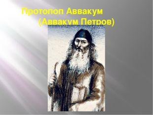 Протопоп Аввакум (Аввакум Петров)