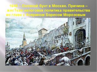 1648 – Соляной бунт в Москве. Причина – жесТкая налоговая политика правительс