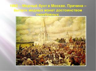 1662 – Медный бунт в Москве. Причина – выпуск медных монет достоинством сереб