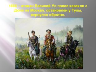 1666 – атаман Василий Ус повел казаков с Дона на Москву, остановлен у Тулы, в