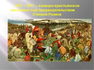 1670 – 1671 – казацко-крестьянское восстание под предводительством Степана Ра