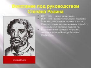 Восстание под руководством Степана Разина 1667 – 1669 – «поход за зипунами».