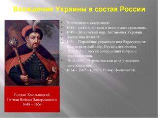 Вхождение Украины в состав России Притеснения запорожцев. 1648 – разбил поляк