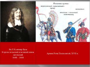 Ян II Казимир Ваза Король польский и великий князь литовский 1648 – 1668 Арми