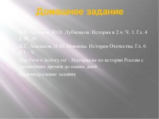 Домашнее задание В.В. Артемов, Ю.Н. Лубченков. История в 2 ч. Ч. 1. Гл. 4 § 2
