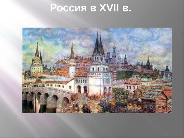 Россия в XVII в.