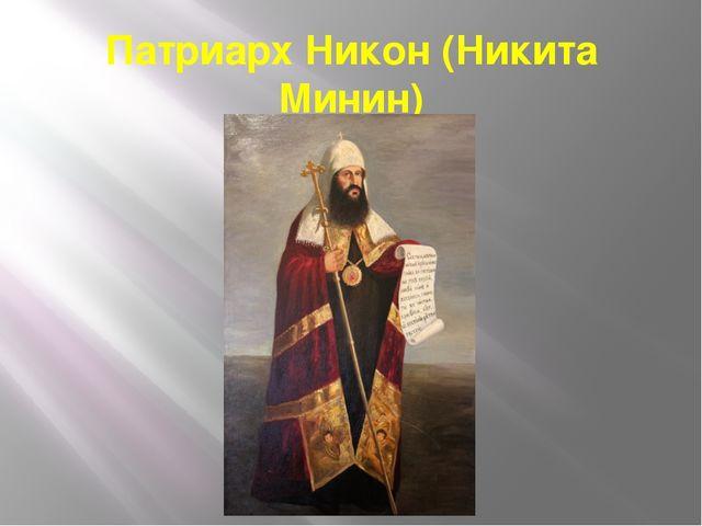 Патриарх Никон (Никита Минин) 1652 – 1666