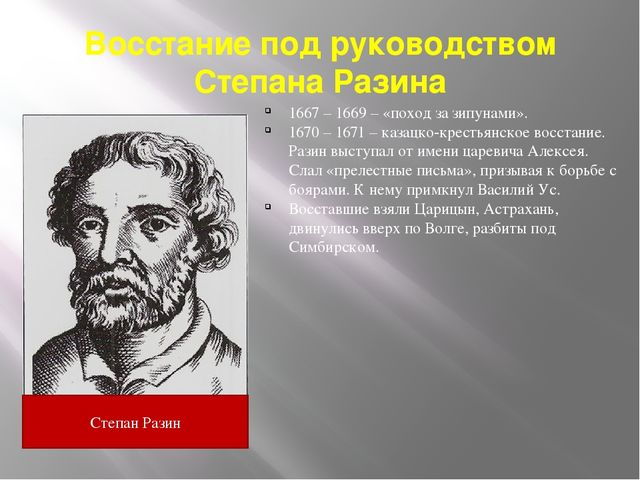 Восстание под руководством Степана Разина 1667 – 1669 – «поход за зипунами»....