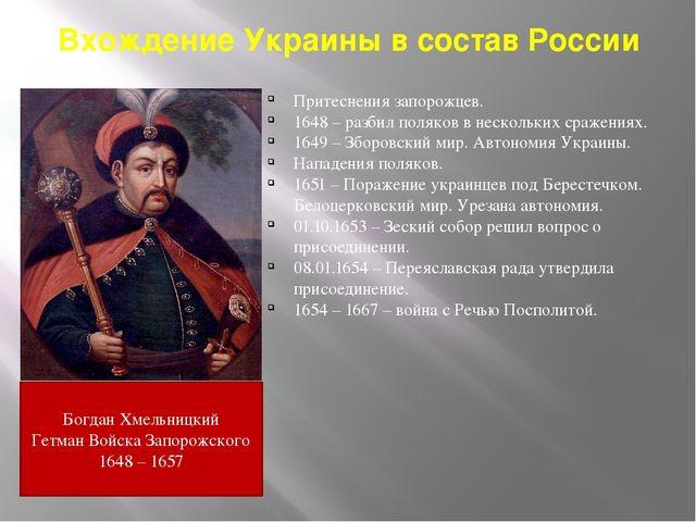 Вхождение Украины в состав России Притеснения запорожцев. 1648 – разбил поляк...