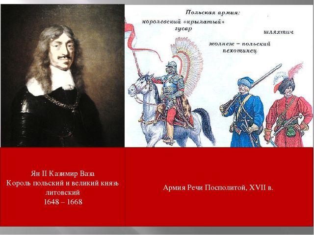 Ян II Казимир Ваза Король польский и великий князь литовский 1648 – 1668 Арми...