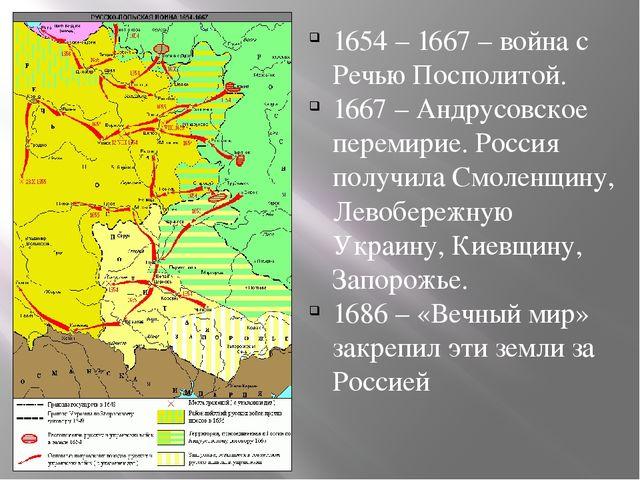 1654 – 1667 – война с Речью Посполитой. 1667 – Андрусовское перемирие. Россия...