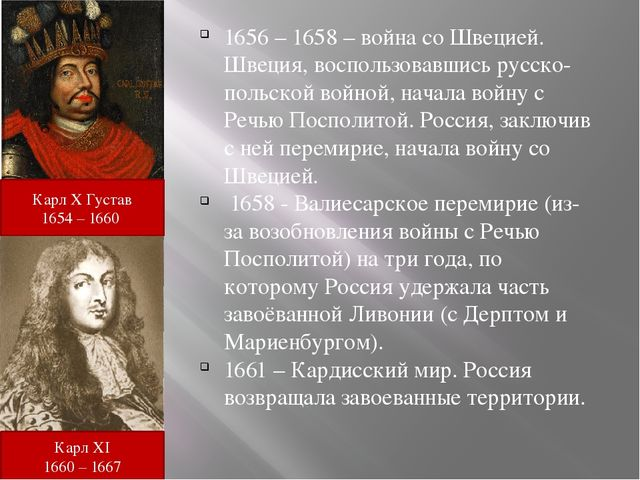1656 – 1658 – война со Швецией. Швеция, воспользовавшись русско-польской войн...