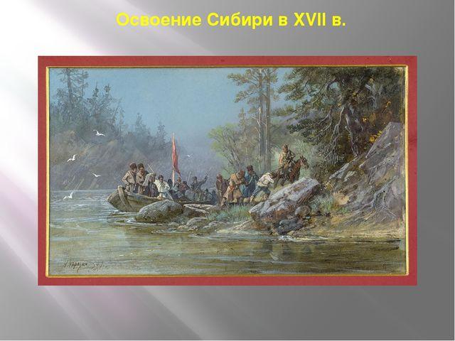 Освоение Сибири в XVII в.
