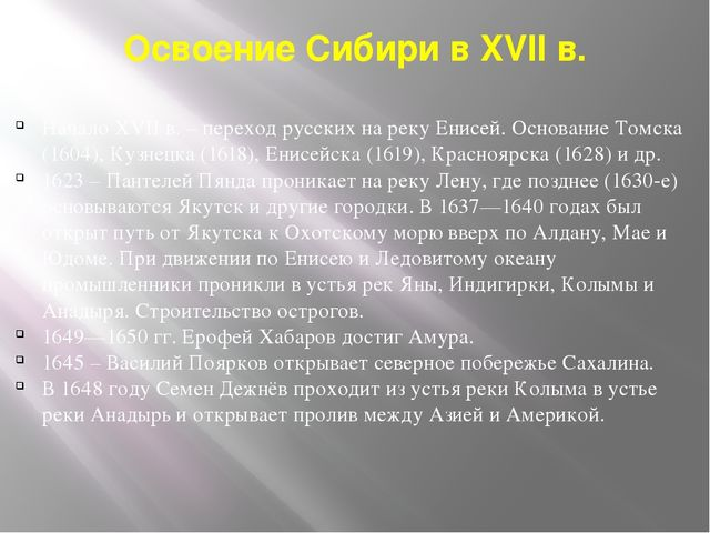Освоение Сибири в XVII в. Начало XVII в. – переход русских на реку Енисей. Ос...