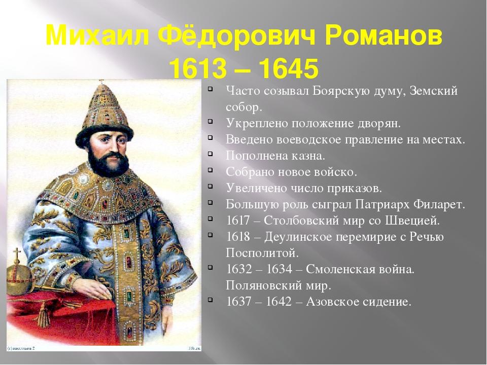 Михаил Фёдорович Романов 1613 – 1645 Часто созывал Боярскую думу, Земский соб...